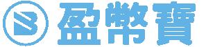 Bingbon 盈幣寶 - 透過專業數字資產管理平臺來為您解決數字資產理財、交易等金融服務,盈幣寶是一個致力於幫助使用者達到數字資產增值的優質平臺!那麼好的盈幣寶APP當然要趕快下載來用,越快下載越快獲利喔!佛系理財就靠bingbon盈幣寶