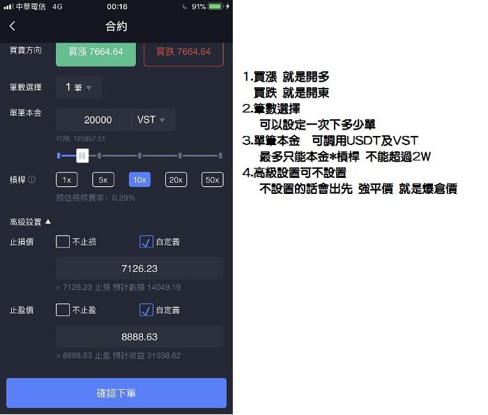Bing bon盈幣寶-基本操作